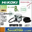 ☆欠品中☆【代引き不可】【HiKOKI 工機ホールディングス】電気式集じん機 乾式専用 連動付/Bluetooth対応 RP80YD(S) 集じん容量:8L 電動工具用