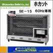 【代引き不可】【静岡製機】 遠赤外線オイルヒーター ホカット(60Hz) SE15 西日本仕様