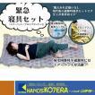 【Cambio カンビオ】 緊急寝具セット ※エアーベッド・アルミブランケット・給水バッグ