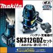 【数量限定】【makita マキタ】充電式屋内・屋外兼用グリーンレーザー墨出し器 おおがね・通り芯・ろく SK312GDZ電池セット(受光器・バイス・三脚別売)