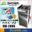 【代引き不可】【昭和商会 SHOWA】 全自動ヘルメット洗浄機 メットエース2 SW-2805