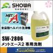 【代引き不可】【昭和商会 SHOWA】 メットエース2専用 専用洗剤 SW-2806 4.5L 全自動ヘルメット洗浄機用