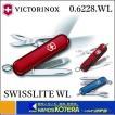 【VICTORINOX ビクトリノックス】 マルチツール 0.6228.WL スイスライトWL (7機能/58mm) 全3カラー