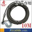 【在庫あり】【カツヤマキカイ】チルホールT-7用専用ワイヤーロープ 10M T-7-WR10M