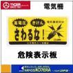 【タイガー】 アニマルキラー 資材 危険表示板(電気柵) TAK-42-74