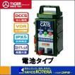 【タイガー】 アニマルキラー TAK-CA15DC 電池タイプ 防雨型 電気柵本器