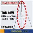 【タコマン】≪重量物の吊り作業が簡単≫ 携帯チェンブロック 1t 2.5m ワイヤ付 TCB-10W ※携帯三脚別売