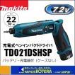 【makita マキタ】7.2V 充電式ペンインパクトドライバ TD021DSHSP(電池+充電器付)
