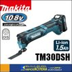 【makita マキタ】10.8V 充電式マルチツール TM30DSH 1.5Ah電池+充電器+ケース付