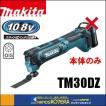 【makita マキタ】10.8V 充電式マルチツール TM30DZ 本体のみ (電池・充電器・ケース別売)