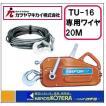 【在庫あり】【カツヤマキカイ】チルホール TIRFOR(本体+専用ワイヤ20M)TU-16-20