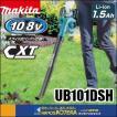 ☆在庫あり☆【makita マキタ】10.8V充電式ブロワ UB101DSH ※1.5Ahバッテリ・充電器付