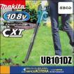 【makita マキタ】10.8V充電式ブロワ UB101DZ 本体のみ ※バッテリ・充電器別売