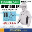 【在庫あり】【日立工機 HITACHI】コードレスクールジャケット UF1810DL(P) ポリ S〜XXL ファンユニットセット (蓄電池・充電器・アダプタ別売)
