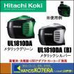 【HITACHI 日立工機】コードレス冷温ホルダ UL1810DA グリーン/UL1810DA(B) シルバー (アダプタ・コード・蓄電池・充電器別売)