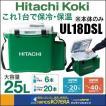 【HITACHI 日立工機】 コードレス冷温庫 UL18DSL(NM) 本体のみ 電池・充電器別売り