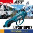 【makita マキタ】 充電式剪定ハサミ UP361DPG2 6.0Ah バッテリBL1860BX2本・急速充電器DC18RD付