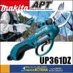 【makita マキタ】 充電式剪定ハサミ UP361DZ 6.0Ah 本体のみ(ハーネス一式付)
