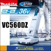 【makita マキタ】18+18⇒36V充電式アップライトクリーナー(乾式)5L VC560DZ 本体のみ ※バッテリ・充電器別売