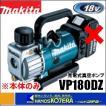 【makita マキタ】充電式真空ポンプ VP180DZ(本体のみ)オイル・アダプタ付 ※バッテリ・充電器・ケース別売