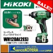【HiKOKI 工機】コードレスインパクトドライバ WH12DA(2ES) スライド式10.8V 1.5Ah蓄電池2個+充電器+ケース付 DIY