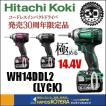 【台数限定!記念企画品】【日立工機 HITACHI】コードレスインパクトドライバ WH14DDL2(LYCK) 緑(L)・赤(R)・黒(B) 6.0Ah電池1個+充電器+ケース
