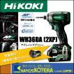 【HiKOKI 工機ホールディングス】コードレスインパクトドライバ マルチボルト(36V) WH36DA(2XP) グリーン 蓄電池2個+充電器+ケース付