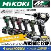 ☆在庫あり☆【HiKOKI 工機】コードレスインパクトドライバ MV(36V) WH36DC(2XP) A蓄電池2個+充電器+ケース付