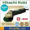 【在庫あり】【日立工機 HITACHI】 電気ディスクグラインダ 100mm径 XP2000 ゴールド 960W 100V (G10SP4同等品)