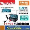 【makita  マキタ】10.8Vスライド式用バッテリホルダー YL00000001 USB端子あり(A型/DC5V、2.4Ah)暖房ジャケット用 ※バッテリ・充電器別売