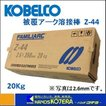 【KOBELCO 神戸製鋼】 被覆アーク溶接棒 FAMILIARC Z-44 Φ2.6×350mm 20Kg(5Kg×4箱)