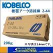 【在庫あり】【KOBELCO 神戸製鋼】 被覆アーク溶接棒 FAMILIARC Z-44 Φ3.2×350mm 20Kg(5Kg×4箱)