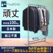 ハンガーラック 据え置き型 幅90cm 高178cm 耐荷重100kg 日本製 組立不要 伸縮可能 キャスターなし 洋服 収納ラック パイプハンガー プロG900