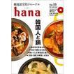 【韓国語教材】hana Vol.33 韓国語学習ジャーナ...