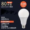 世界初ソフトLED電球 80W型 高効率 高輝度 8W 880LM 電球色2700K