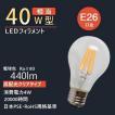 LEDフィラメント電球 E26 40W型 全配光 クリアタイプ 4W 440LM 電球色2700K