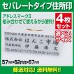 アドレスマークII 4行ゴム印2200円