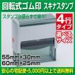 スキナスタンプ 4行1580円