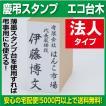 慶弔用スタンプ 法人用 1080円
