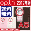 オピニ opini スケジュールノート A5 2017年度版  シ...