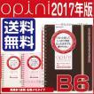 オピニ opini スケジュールノート B6 2017年度版  シ...