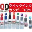 サンビー クイックインク 10ml 顔料系 朱・赤・青・黒・緑・紫・桃色・空色 クイックスタンパー プチコール インク インキ 補充 補充用