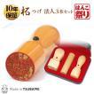 法人印鑑3本セットが4,888円!