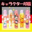 かわいいキャラクター印鑑 12ミリ丸 ディズニー 5400円以上送料無料