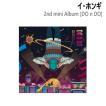 ★初回特典★ イ・ホンギ (FTISLAND) ソロ ミニ2集 アルバム DO n DO (2nd Mini Album) [CD] グッズ