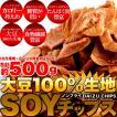大豆100%生地SOYチップス約500g(のり塩・コンソメ250g×2袋) 大注目!!糖質・たんぱく質・食物繊維を考えた!!