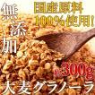 国産原料100%使用! 大麦グラノーラ300g 豊富な食物繊維! 無添加