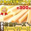 お魚チーズサンド ハーイ チーズ300g(150g×2袋)