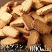 玄米ブラン豆乳おからクッキーTripleZero1kg おやつで食物繊維