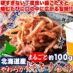 北海道産やわらかまるごと焼きするめ100g クセになる味と食感! 一夜干しを使用